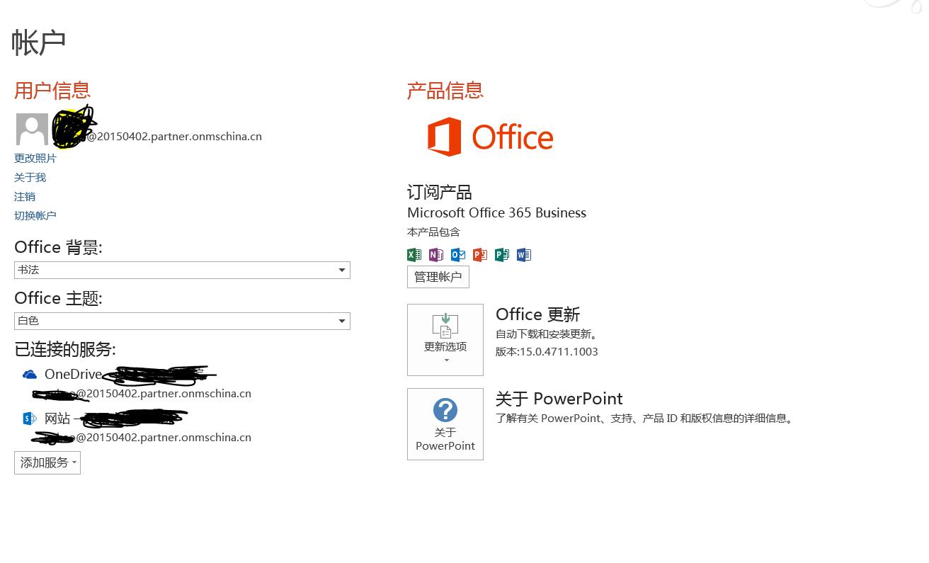 如何激活office 365 business?