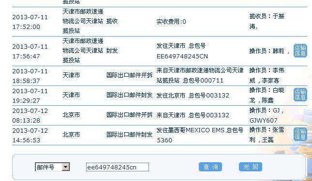 ems国际快递单号查询  107 2013-09-11 ems国际快递物流信息  1 2010图片