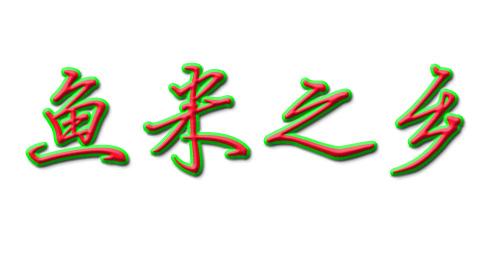 """谁有""""鱼米之乡"""" 这四个字的艺术字图片? 有的话能不能图片"""