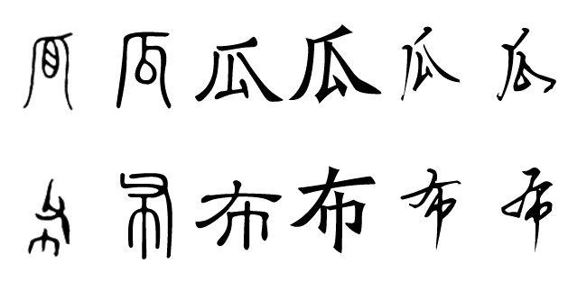 瓜,布,这两个字的甲骨文.小篆.隶书.楷书.草书.行书.怎么写? 急图片