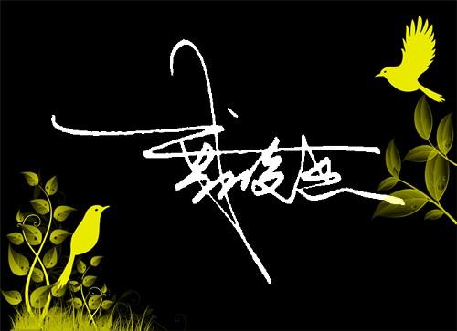 艺术签名设计姓名 陶静 最好有动态图 弄成笔画生成的 -签名设计带笔