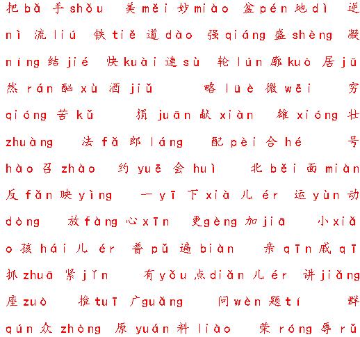 一股脓粹l!:-�[����Zi�[�z�_一年级语文书上前二十个音节有哪些  zhu zi qi che ba ba ma ma ca