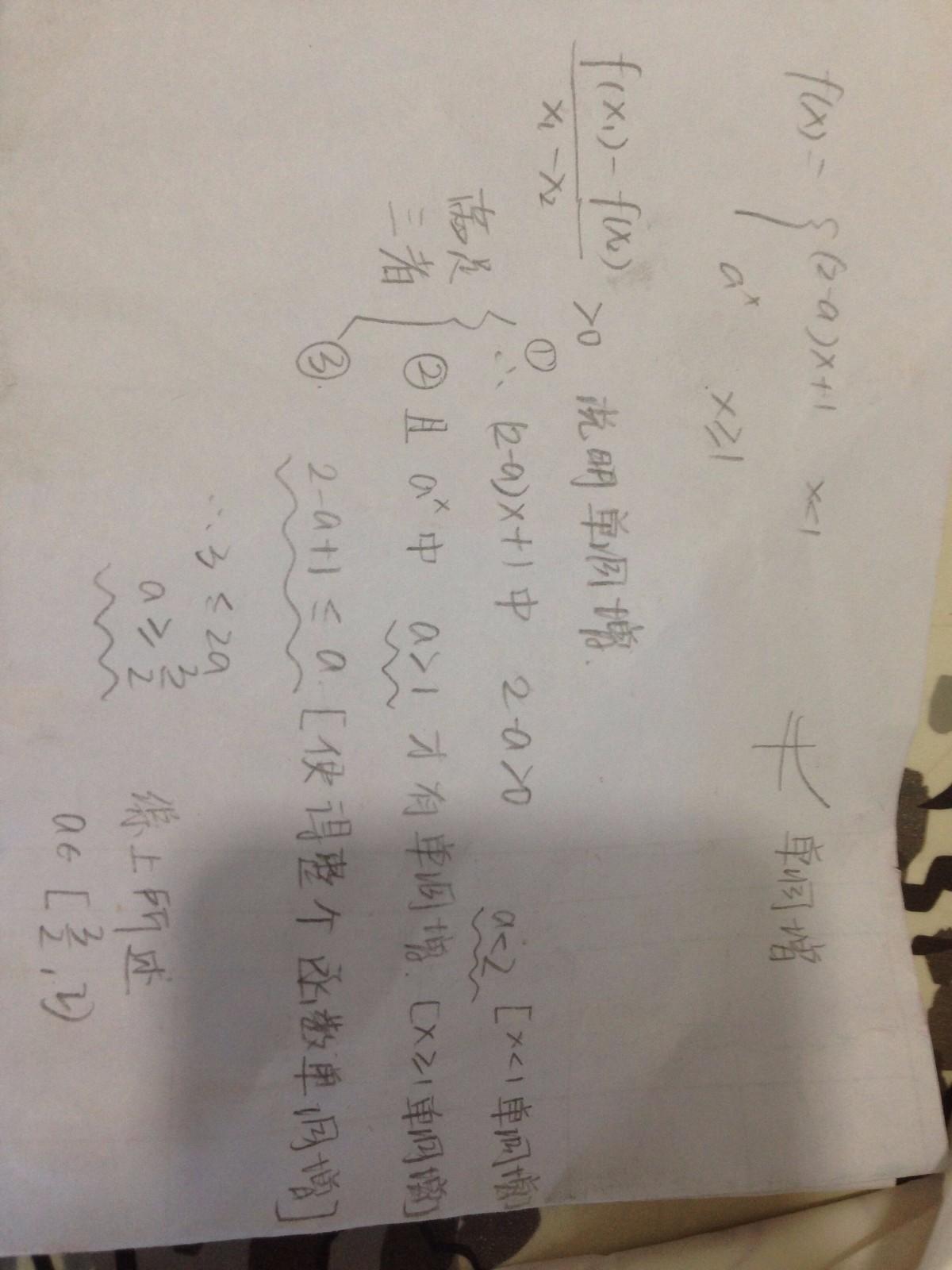 分段函数的解法步骤