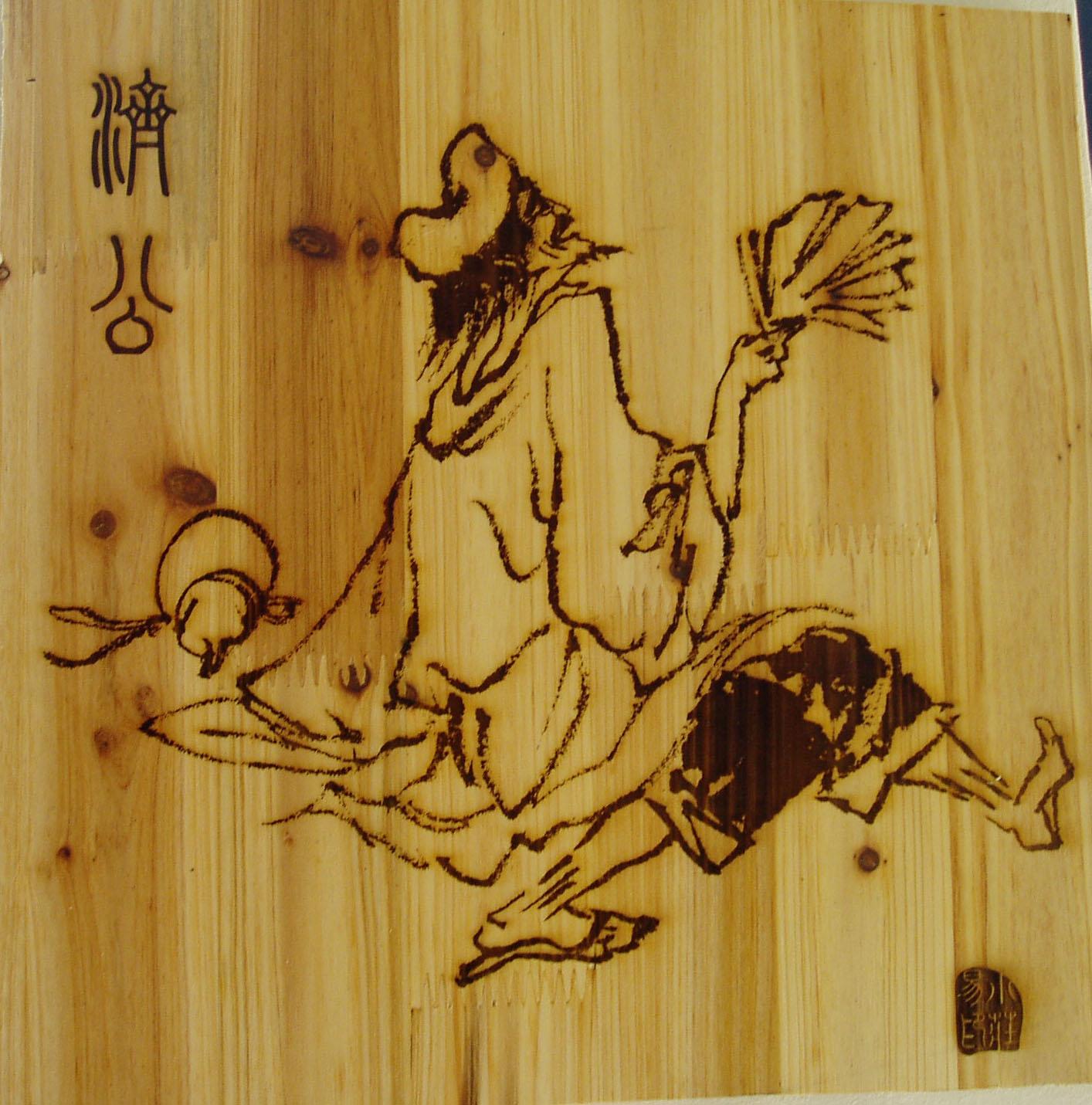 自己的相片如何成木板刻画图片
