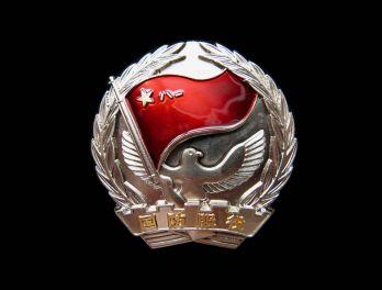 武警国防服役章_武警国防服役章的xy是什么意思?