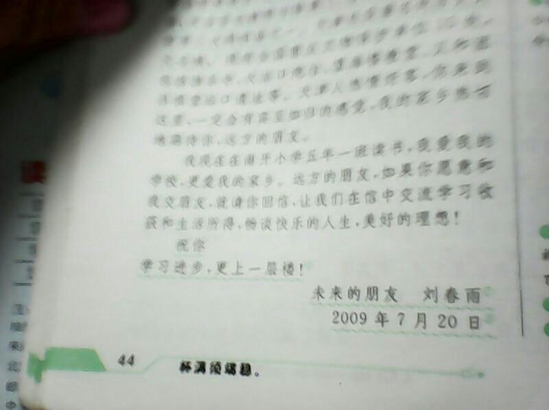 这样写信的格式对吗?图片
