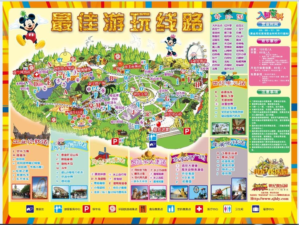 郑州方特园门票_园 郑州方特欢乐园景点1; 世纪欢乐园门票包含哪些项目_郑州吧_百度