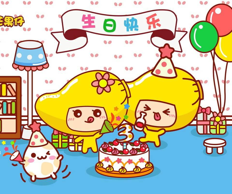 祝福孩子生日快乐的动漫图片图片