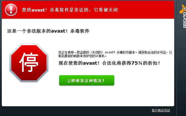 avast!7.0不能用了,求许可证或者激活码.