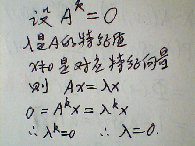 矩阵幂的特征值