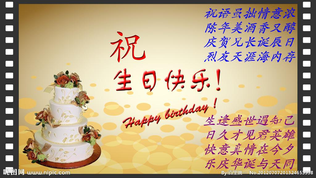 急求哥哥生日快乐祝福语图片
