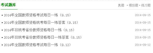 2015年北京市幼儿教师资格证资料需要怎么查找啊?