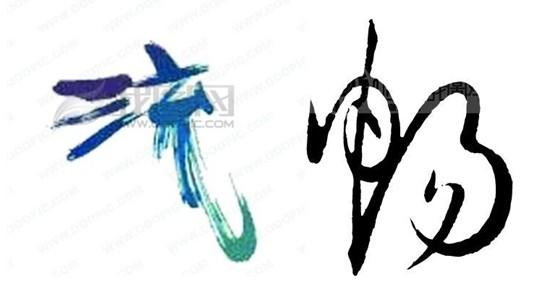 变体美术字的[教学目标]图片