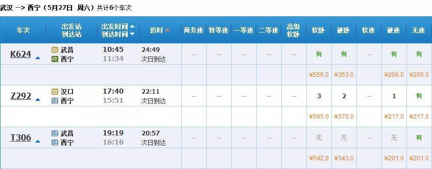 武汉到青海飞机票