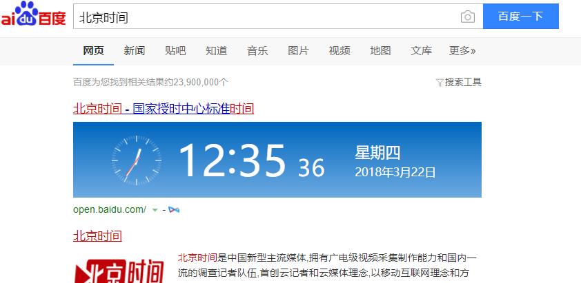 北京时间校准的办法有哪些?
