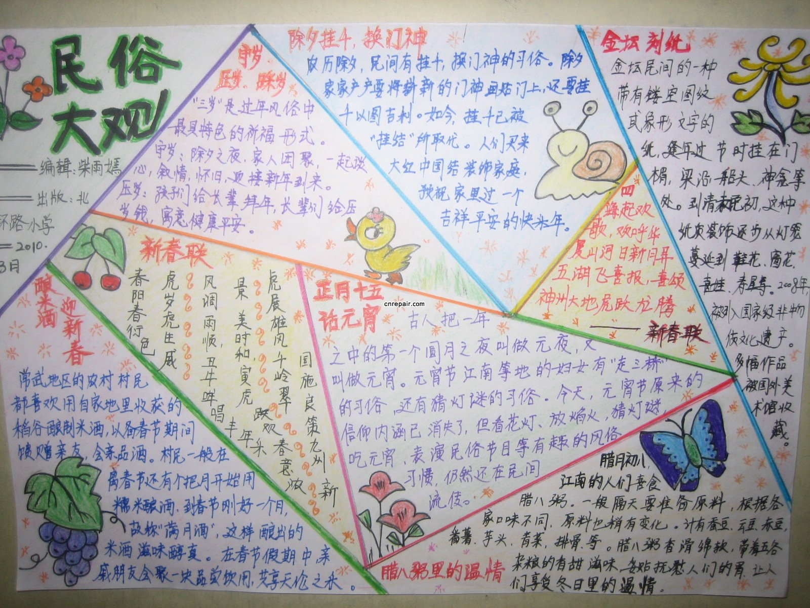 清明节8开纸手抄报设计板框————————快啊!