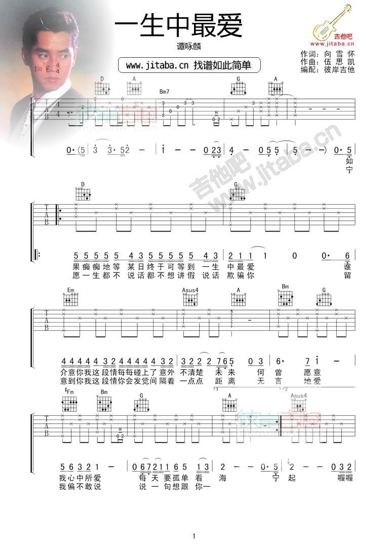 吉他谱 第一次txt