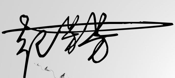 签名设计一笔签教写纪芳芳图片