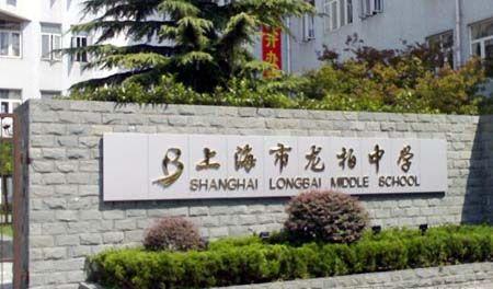上海市龙柏中学怎么样