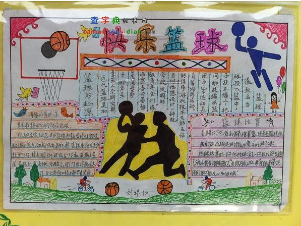 英语篮球抄报英文 学生作业答案 zy.wenku1.com