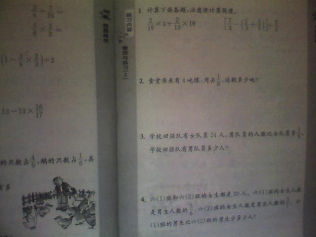 苏教版六年级上册数学补充习题64图片高清图片