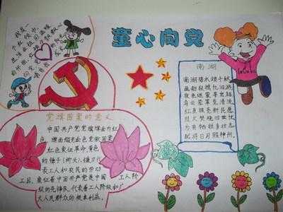 童心飞扬领巾向党手抄报内容: 红领巾是红旗的一角,是我们人生道路上