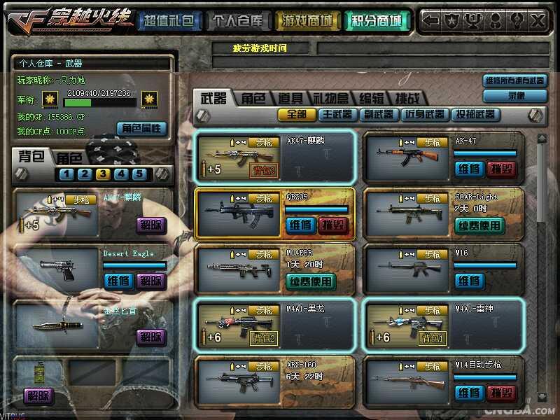 cf仓库 里有 英雄级武器 的图是怎么样的高清图片