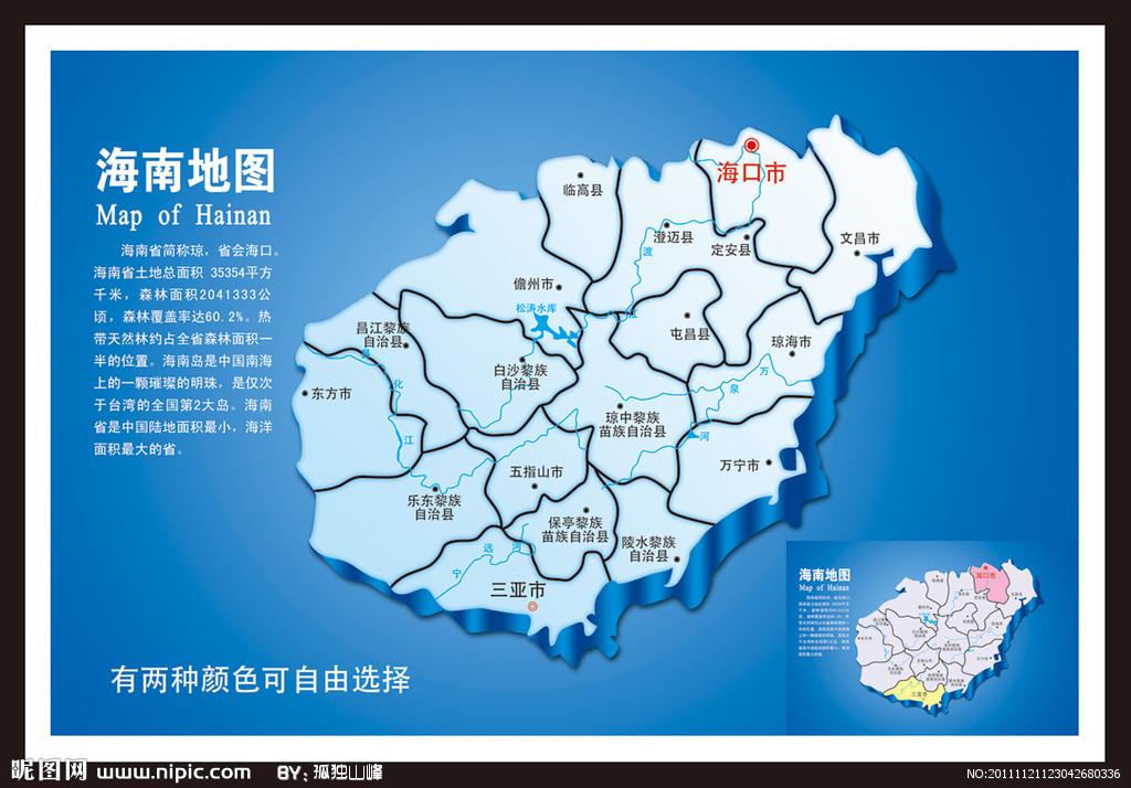 海南省有几个市县