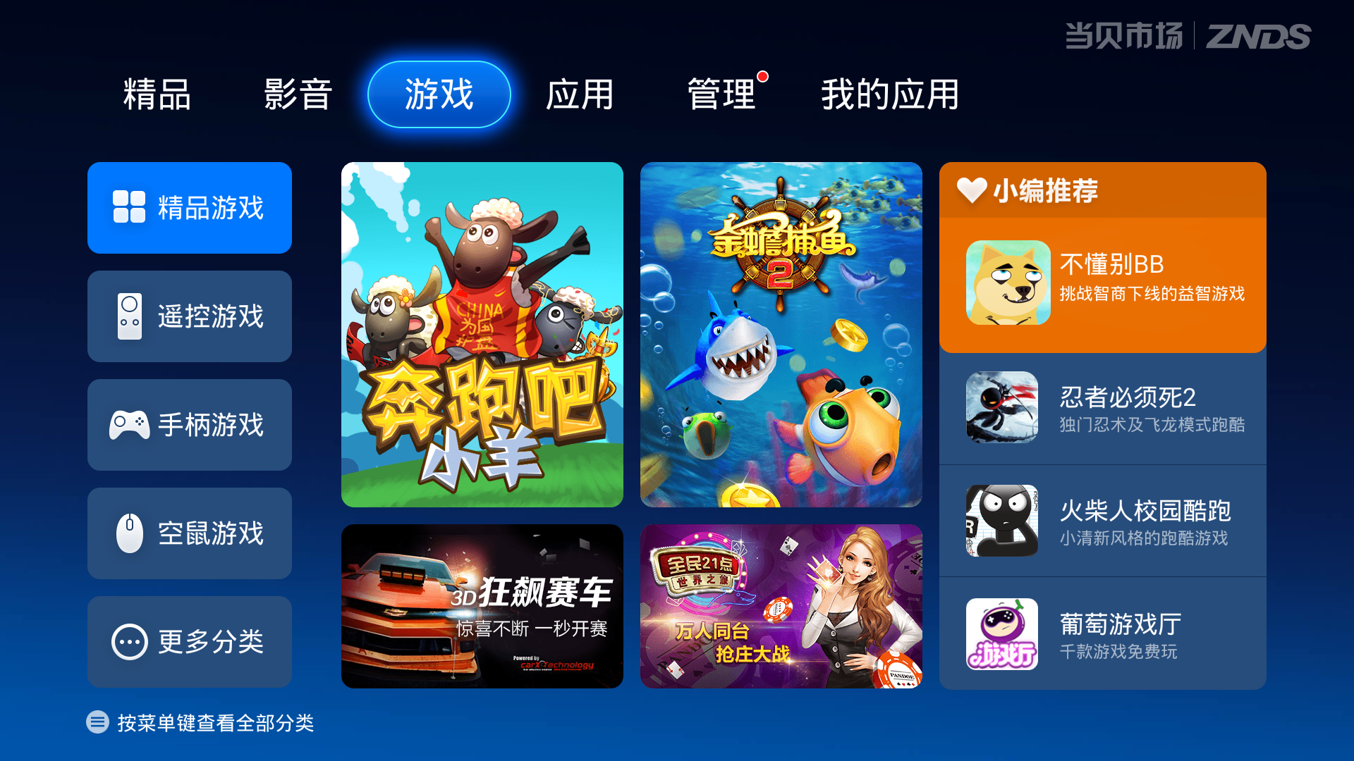 网络机顶盒玩游戏可以下载个当贝市场或者葡萄游戏厅,ko电玩城,快游戏
