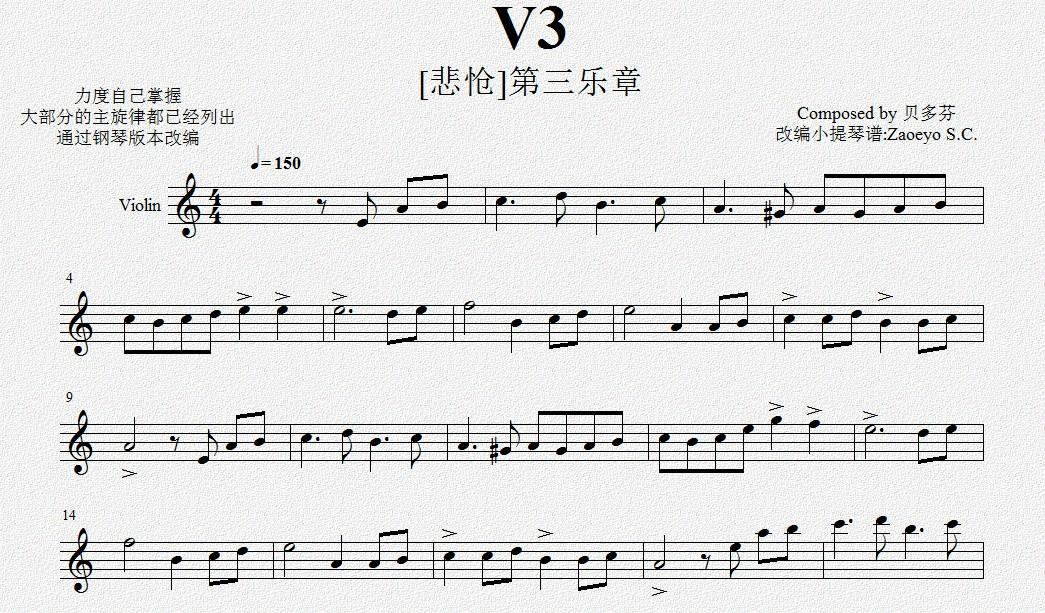 """求""""节奏大师""""里《贝多芬病毒》这个曲子的小提琴谱.图片"""