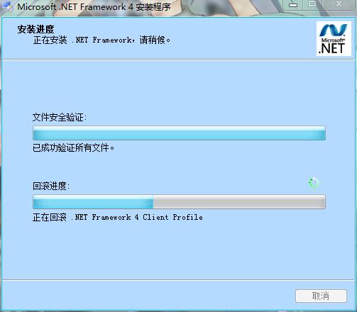 net framework 4.0 失败,原因是hresult oxc8000222