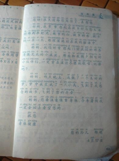中华优秀传统文化作文书信格式乐于助人500字图片