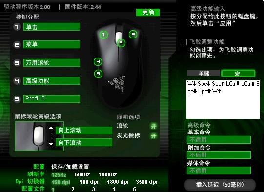 razer炼狱蝰蛇升级版游戏鼠标中文驱动程序界面高清图片