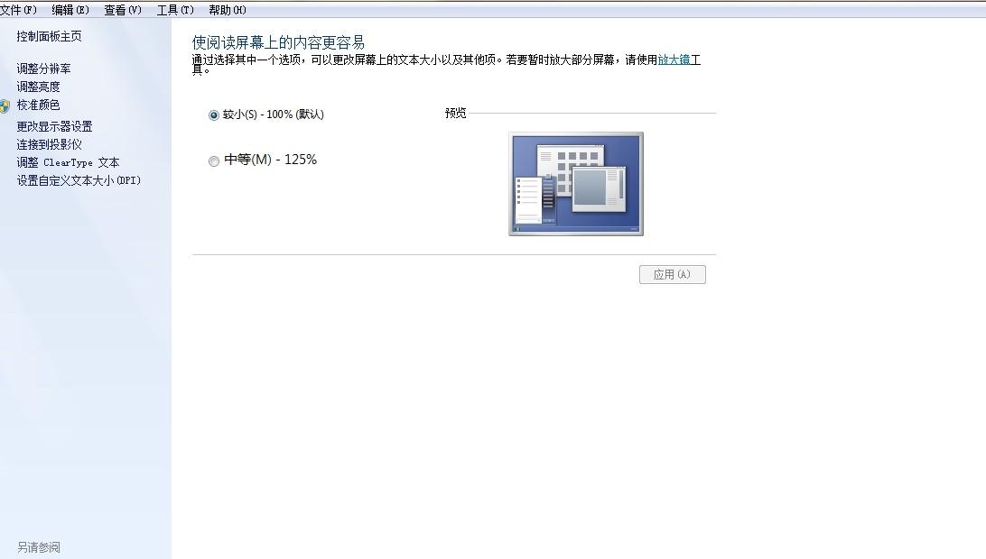 桌面图标字体颜色变了  157  追问 回答 我这是windows 8 系统的设置图片