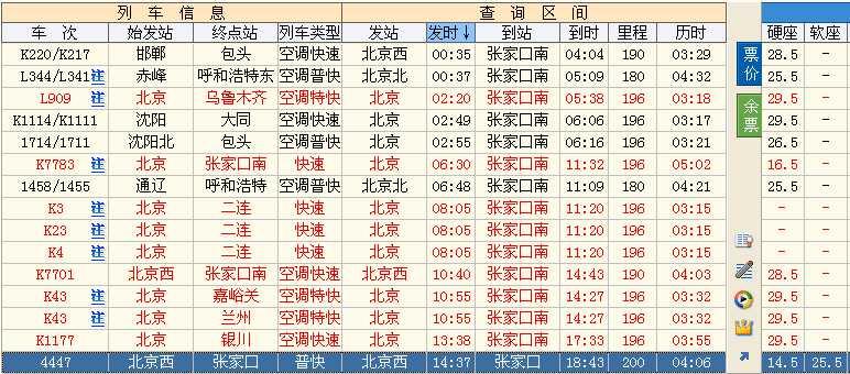 北京到张家口火车时刻表高清图片