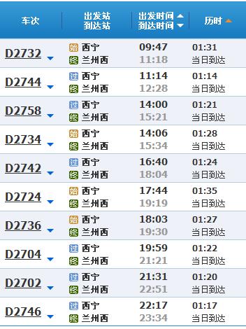 西宁到中川机场的动车