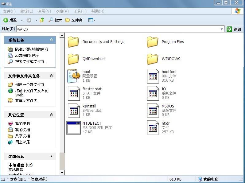 ntdetect是什么?除了那4个文件夹,其他的可以删除吗?