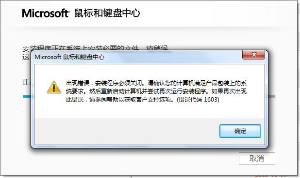 win7无法安装ie3.0的鼠标驱动