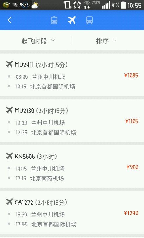 北京到兰州的飞机