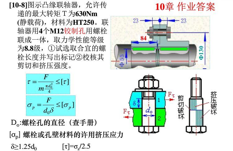 平键套筒联轴器_试题10-8中的联轴器选择平键并验算连接的强度