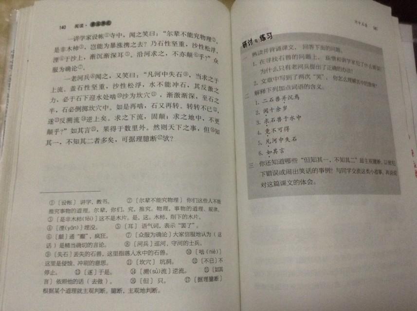 急 教科书语文七年级上册人教版第一单元课下注释图片