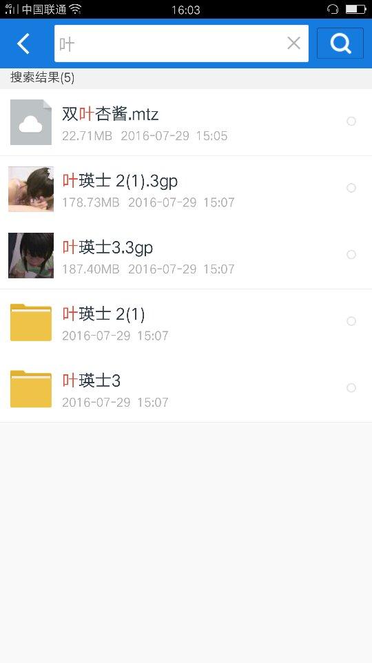 青云志2百度网盘