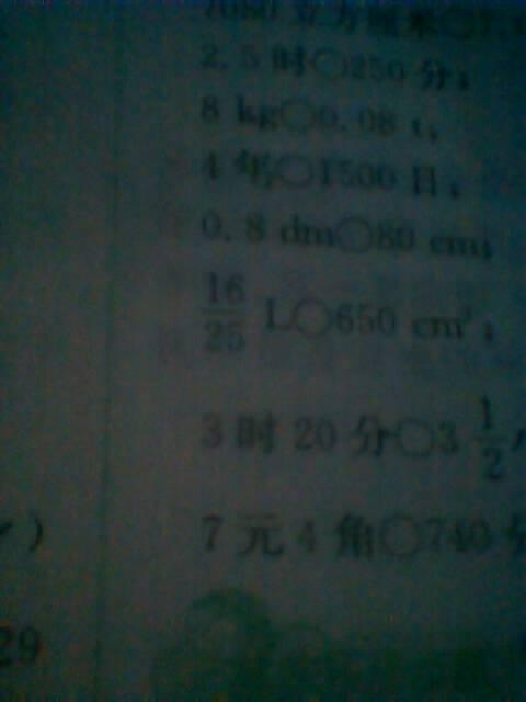 六年级下册的数学题图片