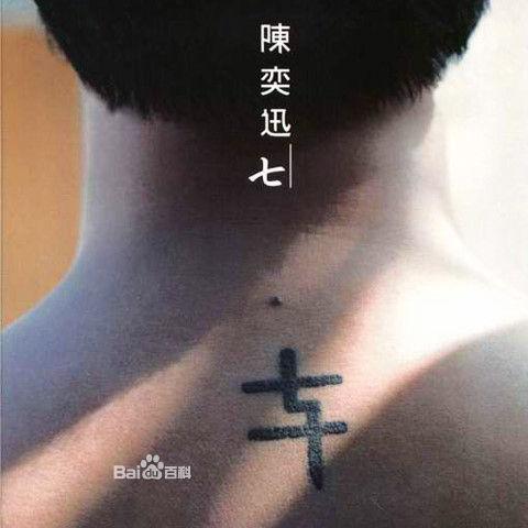陈奕迅的新浪微博名是什么?怎么我搜吹神,却没有认证的如题 谢谢了图片