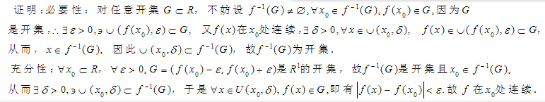 函数在数集x上有定义