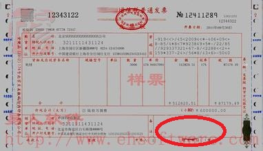 增值税专用发票盖章盖成了财务章可以补盖一个发票章吗