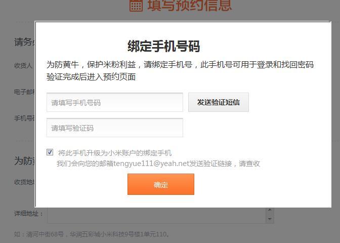输入号码以后点击发送验证码,就是不给发送(手机没欠费)图片