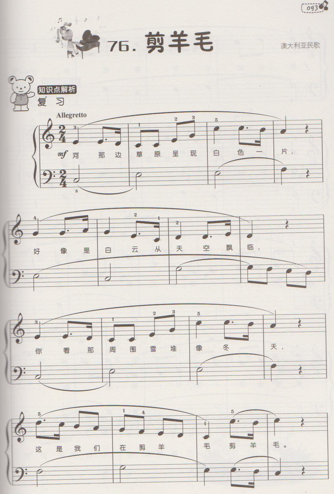 剪羊毛钢琴曲怎么配左手的音这是右手的求大神帮忙图片