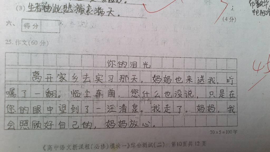 高中团结作文800字议论文临颖高中南街