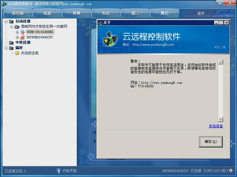 云远程控制软件登陆就可以使用在电脑上安装服务端就可以控制和监控